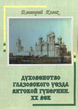 Книга вятских родов