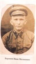 Мой дед-Баранов Иван Матвеевич, 1912 г.р., 688 полк 105 д-н, саперная часть, 24 рота
