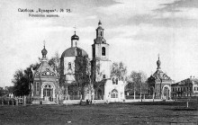 Слобода Кукарка №18. Успенская церковь. Историческое фото.