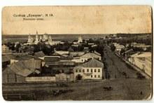 Слобода Кукарка №19. Успенская улица. Историческое фото.