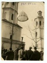 1933-1934 гг.