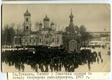 Слобода Кукарка, митинг у Спасской церкви по поводу свержения самодержавия, 1917 г.