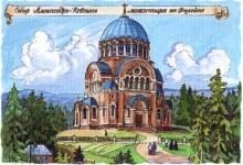 Аленксандро-Невский монастырь, Троицкий собор. Рис. Дедовой Т.