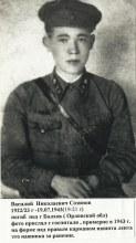 Созинов Василий Николаевич 1922/3-1943
