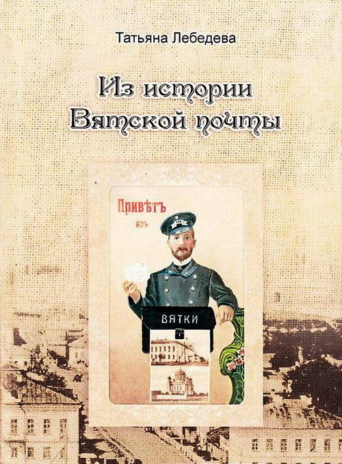 Из истории Вятской почты