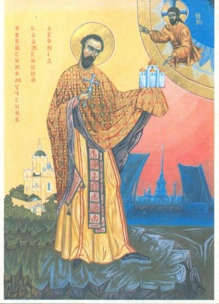 Икона Блаженного Леонида
