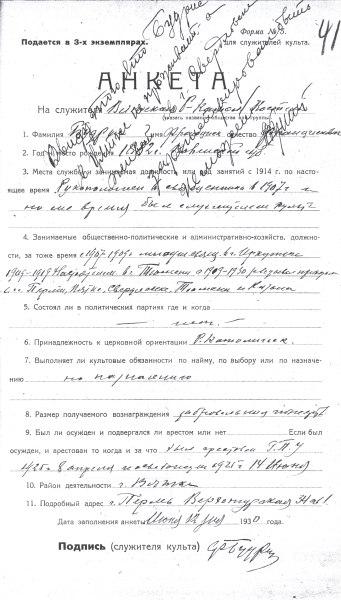 Анкета Франциска Будриса. 1930 г