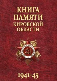 возвращаясь кпига памяти кировской области целью уменьшения нотариальных