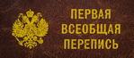 Обработка переписных листов Первой всеобщей переписи населения 1897 г. Вятской губернии