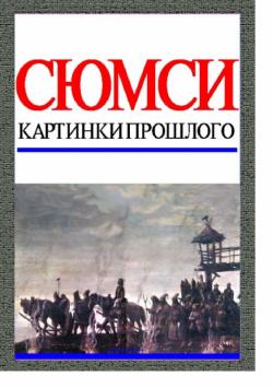 Книга вятских родов тебе