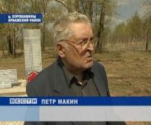 краевед-общественник Макин Петр Иванович, занимался сбором архивных данных по Арбажскому району