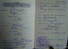 Свидетельство о заключении брака Перминова Ф.И. и Шубиной А. - фото из архива Дементьевой Т.Г.
