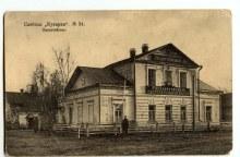 Слобода Кукарка №24. Казначейство. Историческое фото.