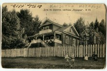 Дача в окрестности слободы Кукарки №29. Историческое фото.