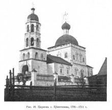 """Церковь с. Цепочкино, """"Известия ИАК"""", №48, 1913г."""