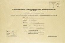 ГАКО ф. 574, оп. 16, д. 1286, обложка