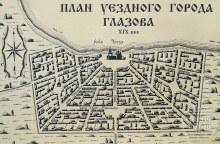 План уездного города Глазова 19 в.