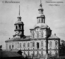 Истобенск. Церковь Николая Чудотворца