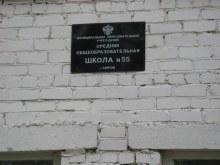 МОУ СОШ № 55 г. Кирова. Фот. Лысов Д.С. 20.05.07