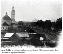Камешница. Церковь Димитрия Солунского