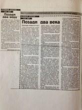"""Позади два века. Газета """"Вестник труда"""", 2001. (ч.1)"""
