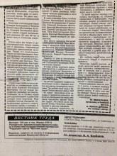 """Позади два века. Газета """"Вестник труда"""", 2001. (ч.2)"""