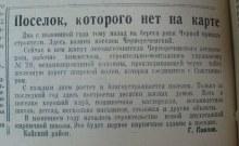 Поселок, которого нет на карте. Ленинец, 18 октября 1962