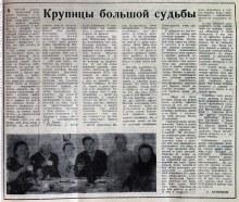 """Статья в газете """"Наша жизнь"""", 10 июля 1993"""