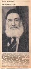 """Статья о Н.П. Исупове в газете """"Ленинец"""" за 20 ноября 1990 г."""