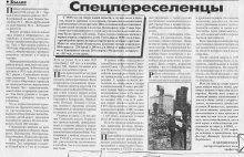 Спецпереселенцы. Газета «Наша жизнь», 7 апреля 2001, №№43-44