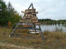 Памятный знак в пос. Пелес. 2012 год. (Группа Пелес на сайте ok.ru)