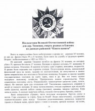 Тименки в годы ВОв. Воспоминания жителя Исупова Николая Петровича 1922 гр (ч.1)