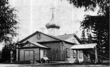 Церковь во имя Божьей Матери Пресвятой Богородицы «Неопалимая Купина» 17.09.1897-1940