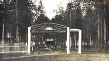 В 1960 году в поселке был открыт парк культуры