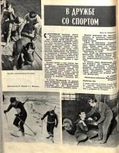 журнал Лесная новь 1971 № 4 стр. 23