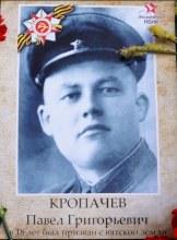 Кропачев Павел Григорьевич