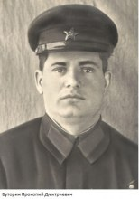 Буторин Прокопий Дмитриевич