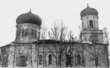 Свято-Троицкая церковь (1837–1939, 1991 гг. – Д)