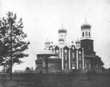 Свято-Троицкая церковь (1852–1935 гг.)