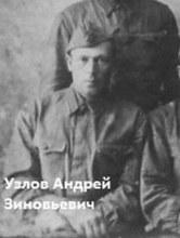 Узлов Андрей Зиновьевич. 1942 год