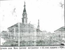 Церковь села Новоцарское построена в 1894 г.