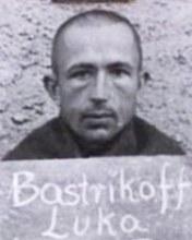 Бастраков Лука Петрович