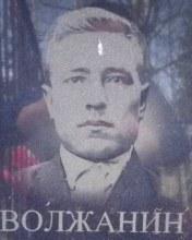 Волжанин Егор Игнатьевич