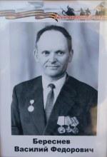 Береснев Василий Фёдорович