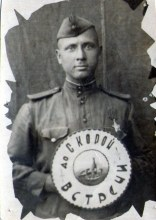 Шаклеин Иван Иванович