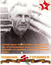 Хардин Иван Григорьевич