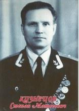 Кузнецов Степан Матвеевич
