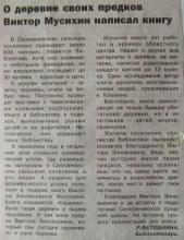 """статья газеты о книге """"д.Кошкино"""""""