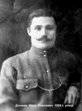Домнин Иван Павлович