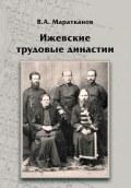 Ижевские трудовые династии